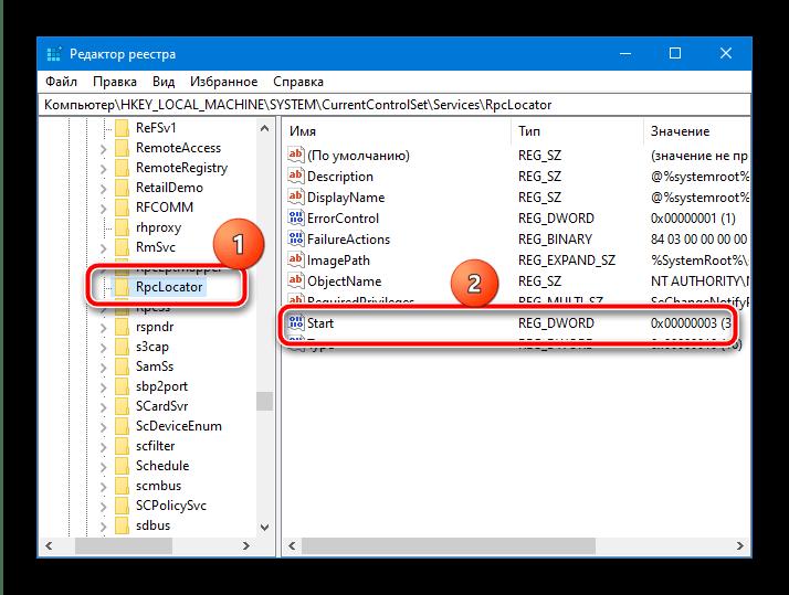 Параметр запуска дополнительной службы для устранения ошибки «Сбой при удалённом вызове процедуры» в Windows 10
