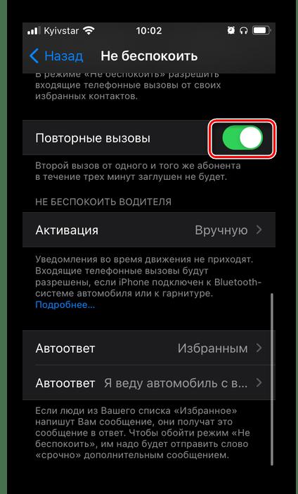 Параметры повторных вызовов в режиме Не беспокоить в настройках на iPhone