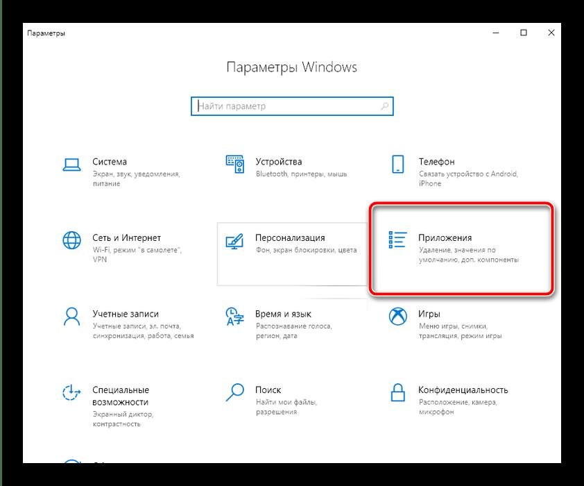 Параметры приложений для устранения ошибки «Сбой при удалённом вызове процедуры» в Windows 10
