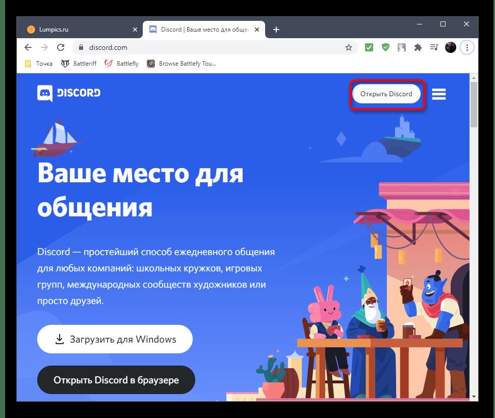 Переход к авторизации в веб-версии Discord для создания пользователя-бота перед его приглашением на сервер