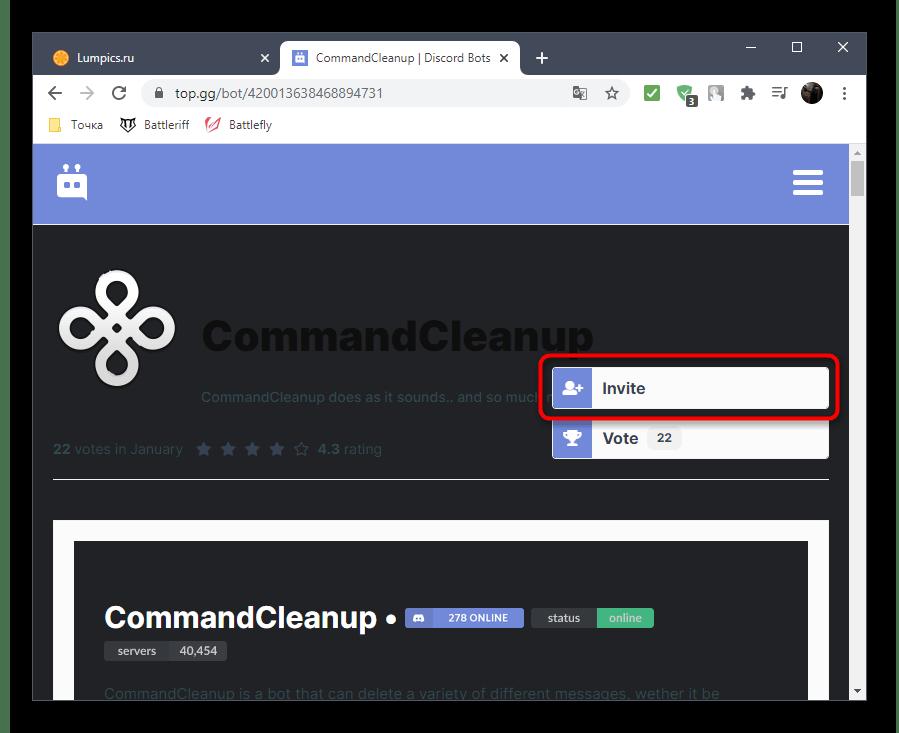 Переход к добавлению бота для очистки чата CommandCleanup в Discord через открытую площадку