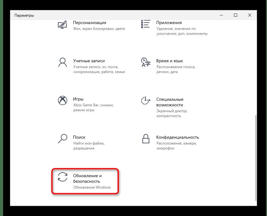 Переход к обновлениям для решения ошибки Installation has failed при установке Discord на компьютер