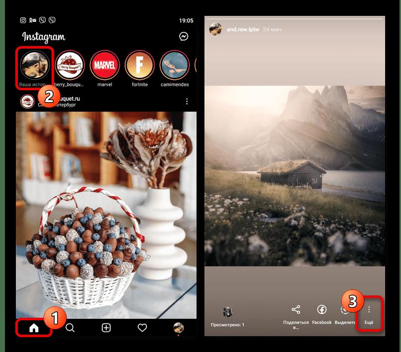 Переход к продвижению истории в приложении Instagram