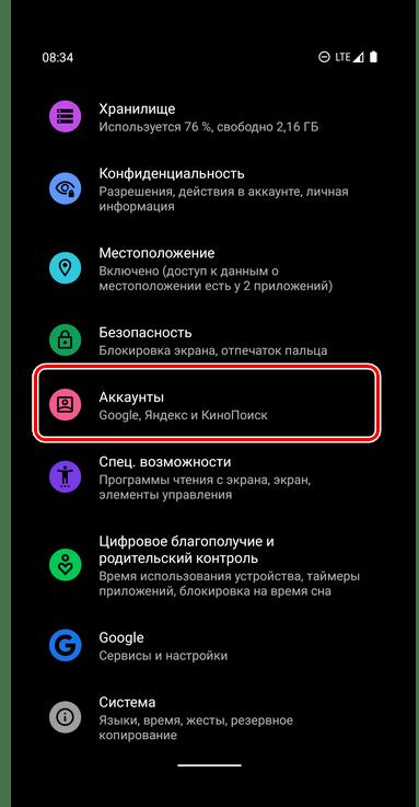 Переход к разделу аккаунты в настройках на мобильном устройстве с Android