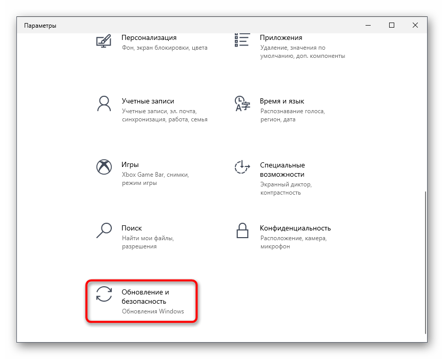 Переход к разделу Обновление и безопасность при решении проблем с установкой Discord в Windows 10