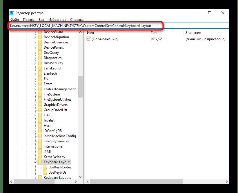 Переход к разделу Редактора реестра для отключения клавиши Windows