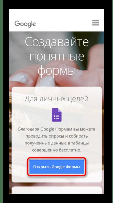 Переход к созданию опроса в мобильном приложении Discord через онлайн-сервис