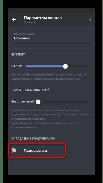 Переход к списку прав для настройки режима активации по голосу на канале в мобильном приложении Discord