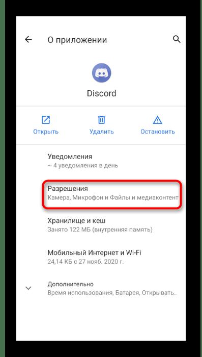 Переход к списку разрешений для проверки мобильного приложения Discord