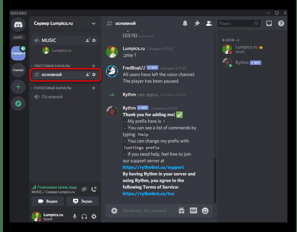 Переход к текстовому чату для ввода команд музыкального бота на сервере в Discord на компьютере