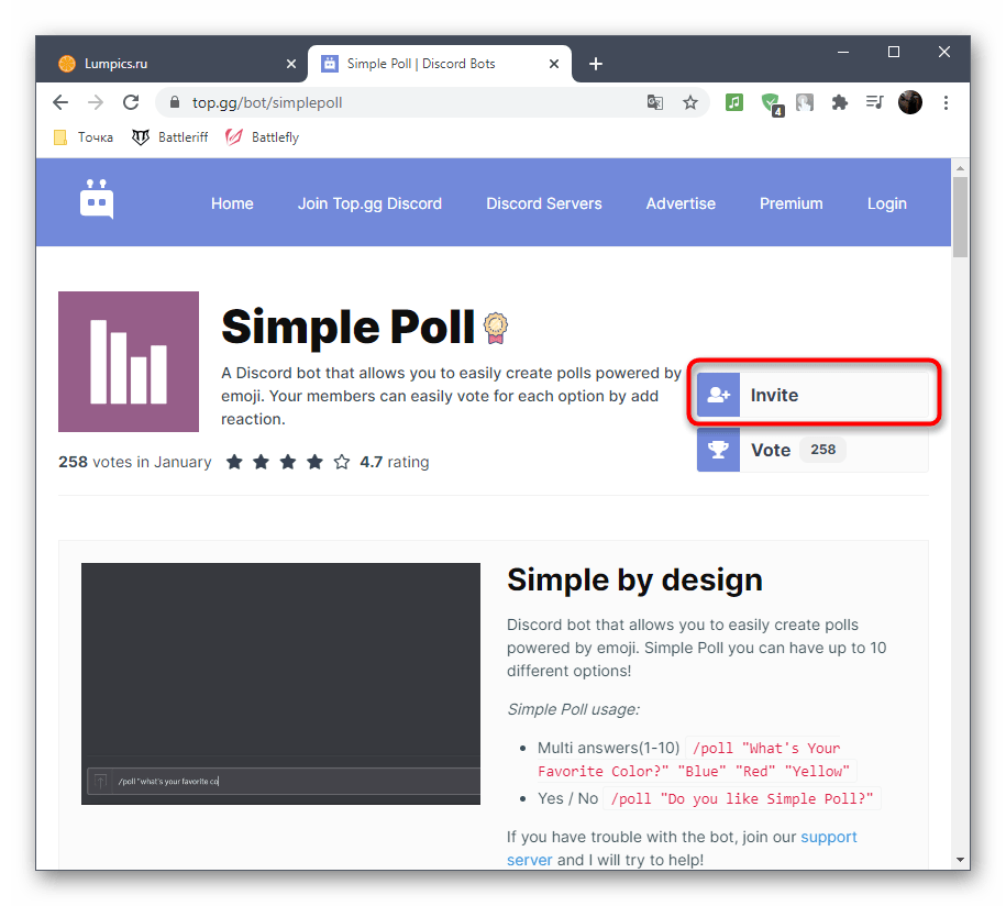 Переход к установке бота Simple Poll в Discord на компьютере для создания опроса на сервере