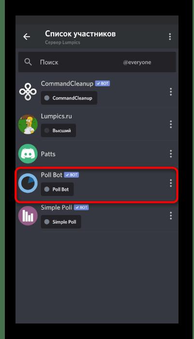 Переход к выбору новой роли для бота при его настройке в мобильном приложении Discord