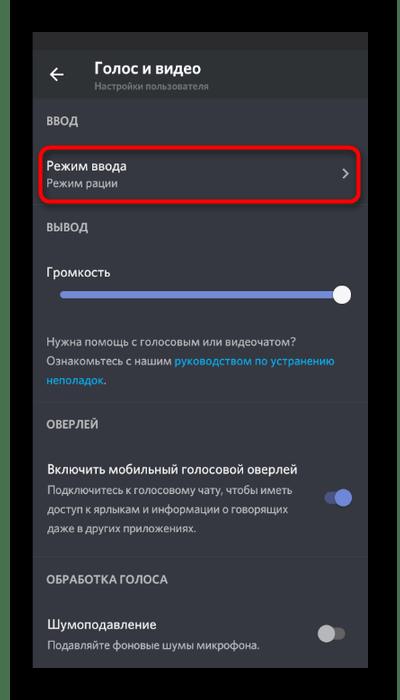 Переход к выбору режима ввода для решения проблемы с отображением микрофона в мобильном приложении Discord