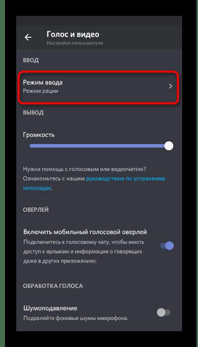 Переход к выбору режима ввода при настройке микрофона в мобильном приложении Discord