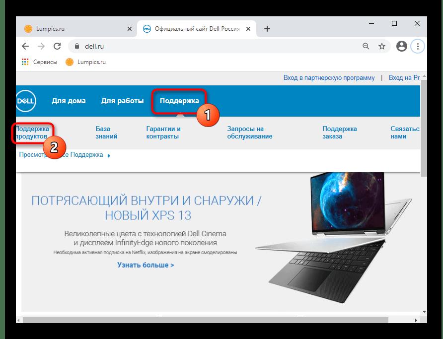 Переход на официальный сайт Dell для скачивания драйвера клавиатуры
