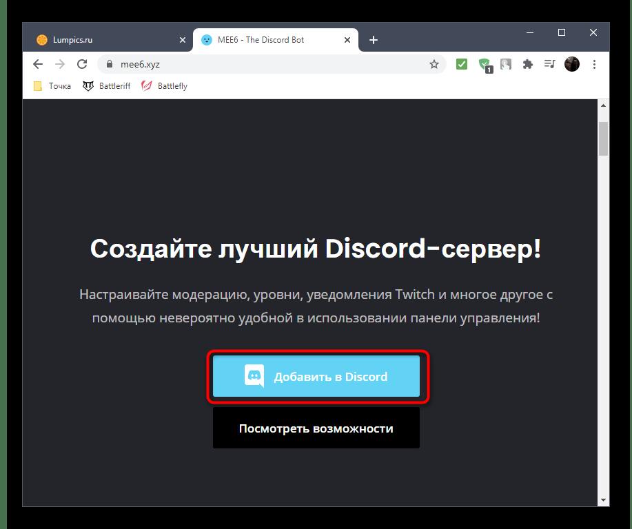 Переход на официальный сайт для добавления бота MEE6 в Discord для очистки чата