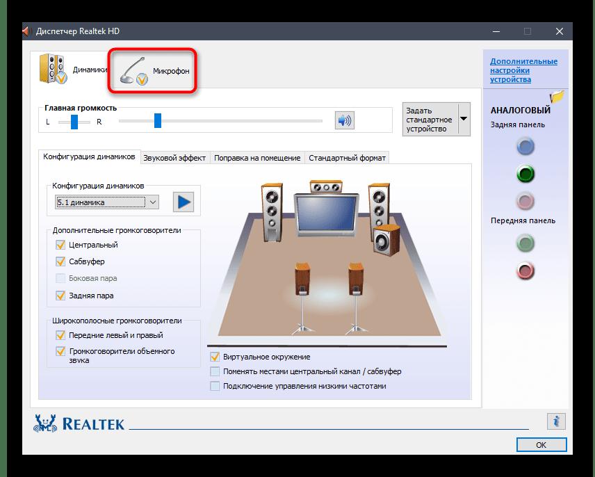 Переход на вкладку Микрофон в диспетчере управления звуком для решения проблемы слышимости звуков в Discord