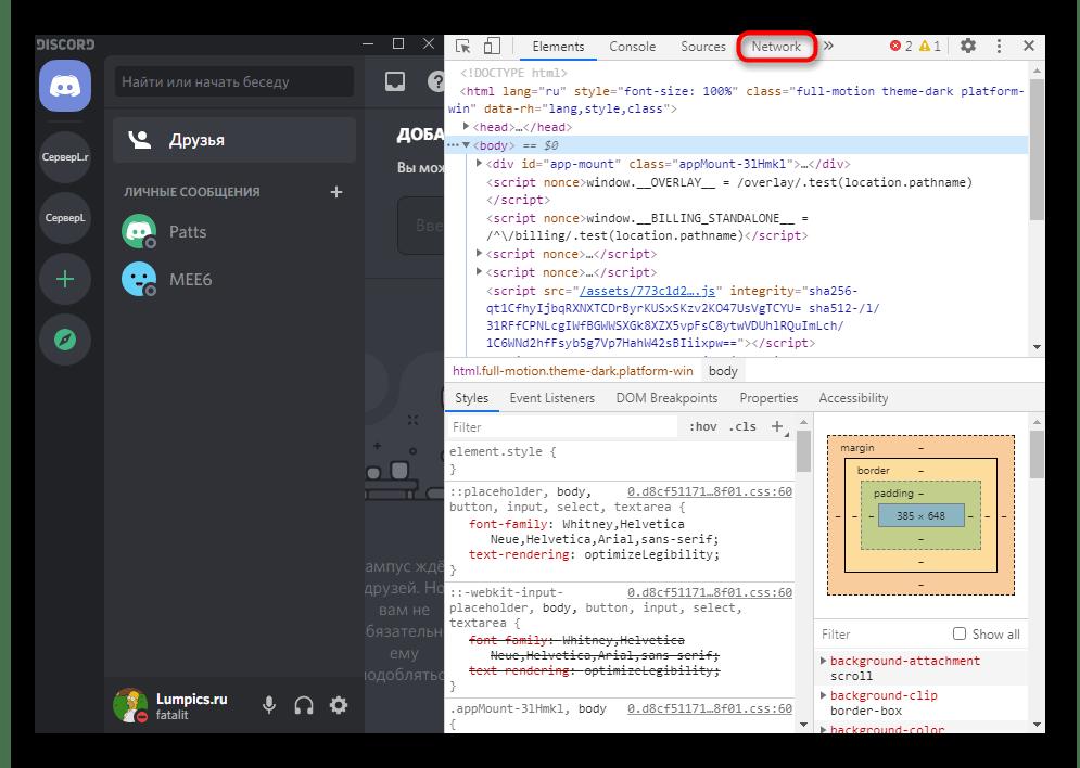 Переход на вкладку Сеть в консоли разработчика для решения проблемы с черным экраном в Discord на Windows 7
