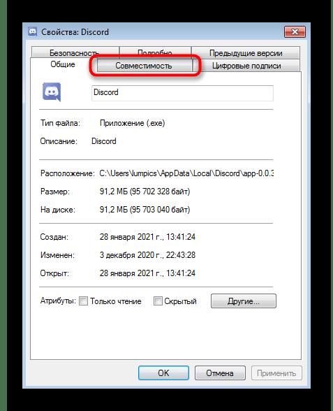 Переход на вкладку Совместимость в свойствах файла для решения проблемы с черным экраном в Discord на Windows 7