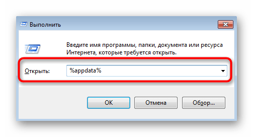 Переход по пути для очистки остаточных файлов программы для решения проблемы с черным экраном в Discord на Windows 7