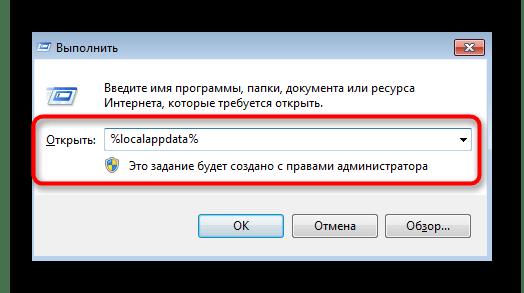 Переход по пути расположения исполняемого файла программы для решения проблемы с черным экраном в Discord на Windows 7