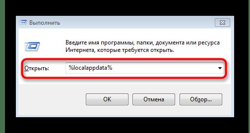 Переход по второму пути для очистки остаточных файлов программы для решения проблемы с черным экраном в Discord на Windows 7