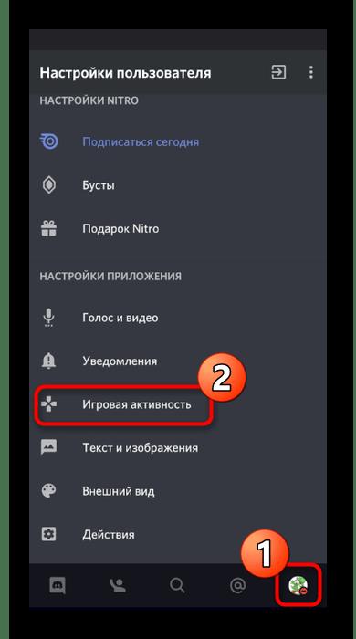 Переход в меню для настройки отображения игр в мобильном приложении Discord