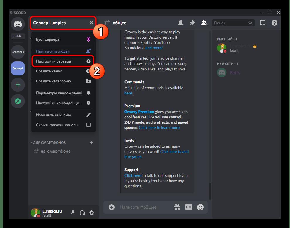 Переход в настройки канала для редактирования права использования режима активации по голосу в Discord на компьютере