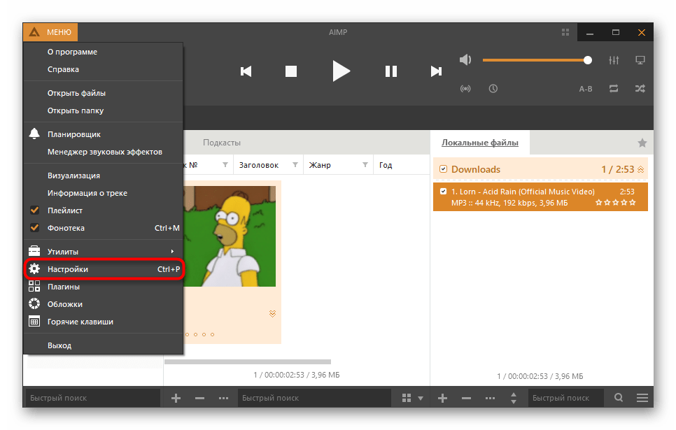 Переход в настройки музыкального плеера для выбора Virtual Audio Cable для трансляции музыки в Discord