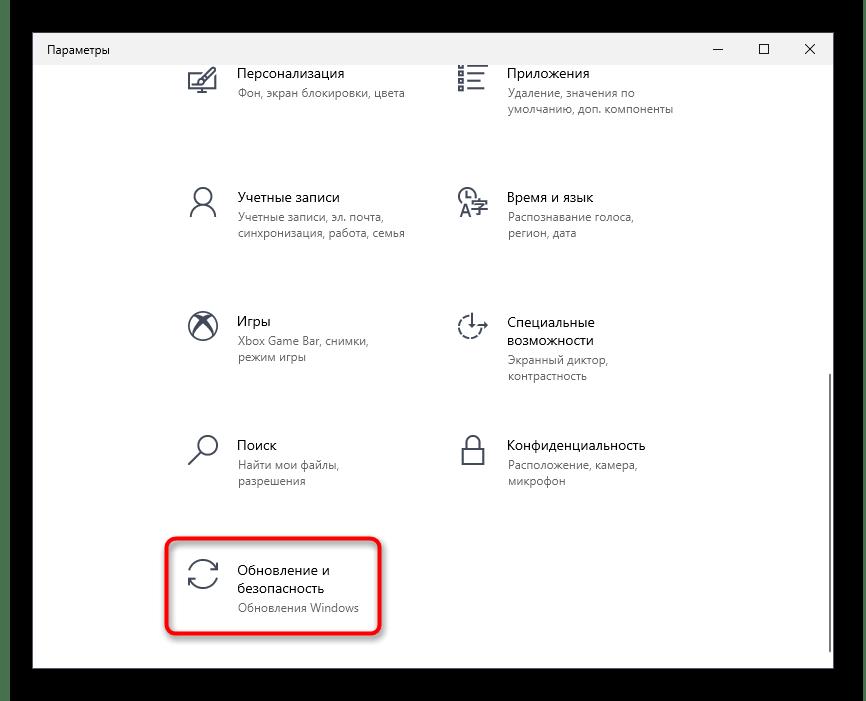 Переход в Обновления и Безопасность для решения проблем с запуском Discord на компьютере