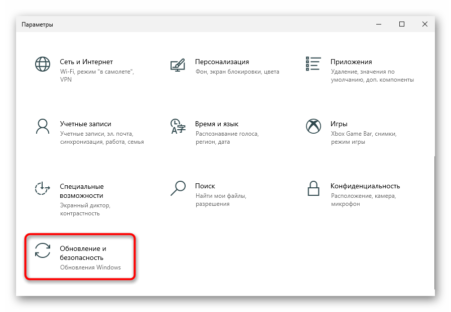 Переход в раздел Восстановление и безопасность через Параметры для устранения проблем с клавиатурой у ноутбука Dell