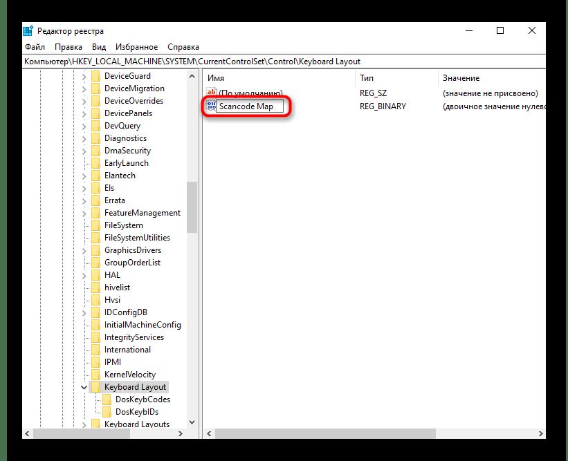 Переименование Двоичного параметра в Scancode Map в Редакторе реестра для отключения клавиши Windows