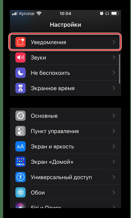 Перейти к параметрам уведомлений в настройках на iPhone