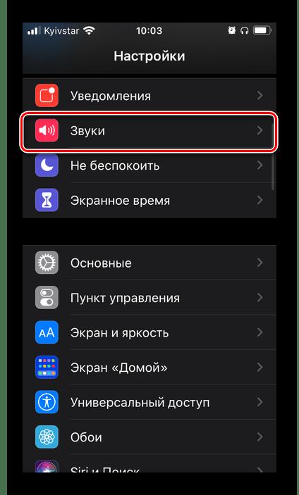 Перейти к параметрам Звуков в настройках на iPhone