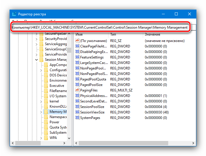 Перейти в реестре по нужному пути для увеличения системного кэша в Windows 10