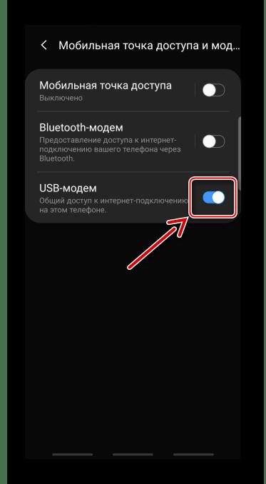 Переподключение функции usb модем на Samsung