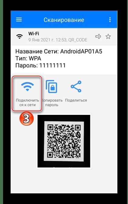 Подключение другого устройства с помощью QR кода