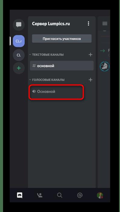 Подключение к голосовому чату для воспроизведения музыки через бота в мобильном приложении Discord