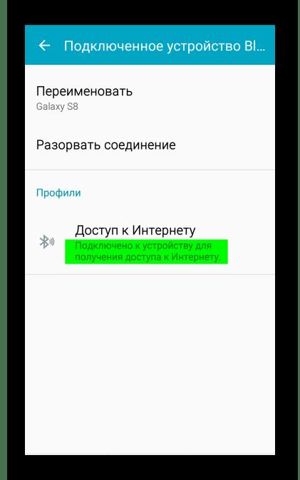 Подключение к интернету по bluetooth с помощью устройства Samsung
