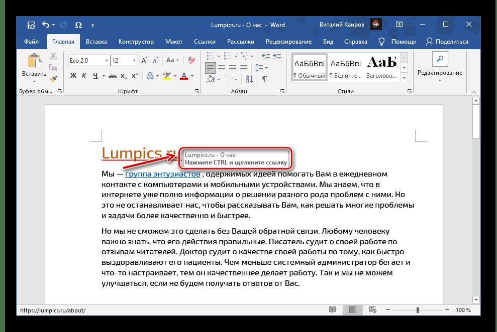 Подсказка для ссылки в документе Microsoft Word
