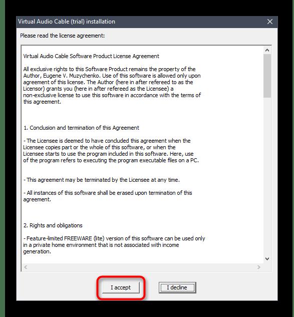 Подтверждение лицензионного соглашения для установки программы Virtual Audio Cable для трансляции музыки в Discord