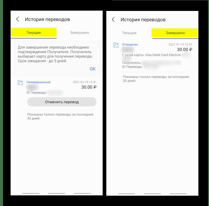 Подтверждение перевода получателем в Samsung Pay