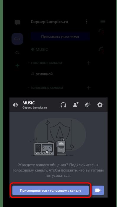 Подтверждение подключения к музыкальному каналу для воспроизведения музыки через бота в мобильном приложении Discord