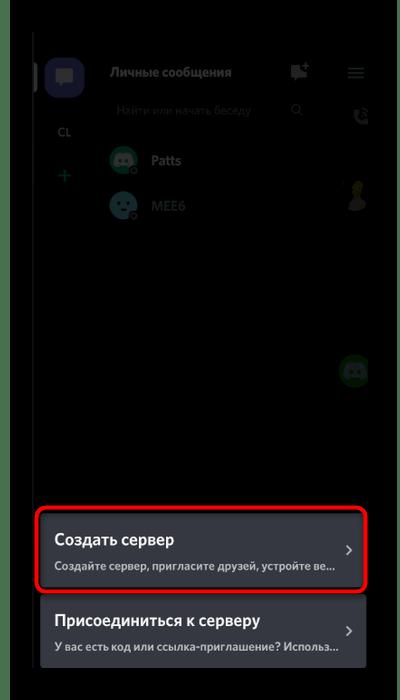Подтверждение создания нового сервера в мобильном приложении Discord