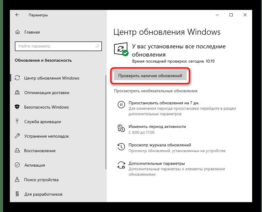 Поиск последних обновлений в Параметры при решении проблем с установкой Discord в Windows 10