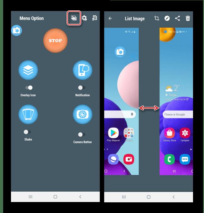 Поиск скриншотов в приложении SE на Samsung A21s