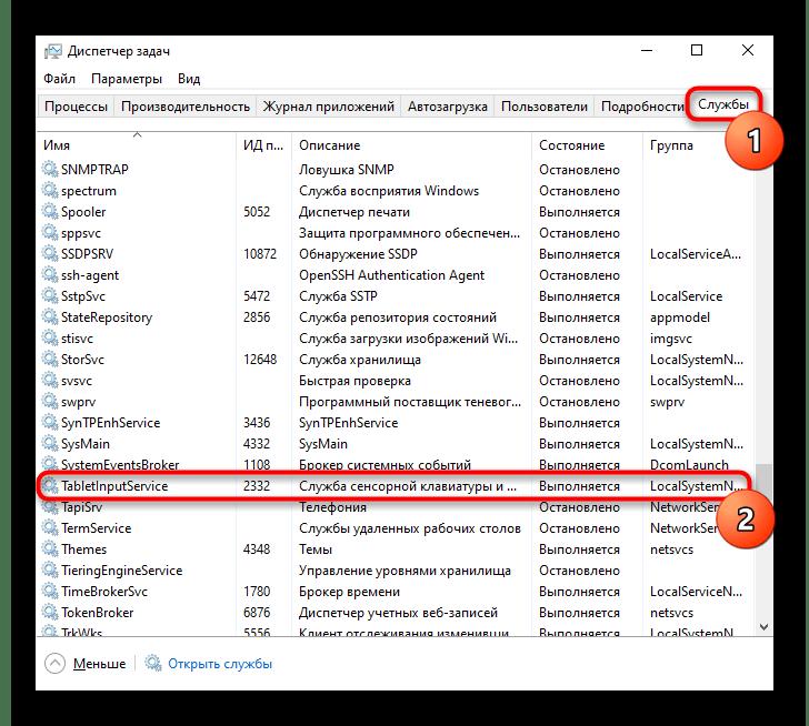 Поиск службы TabletInputService для перезапуска при проблемах с тачпадом ноутбука Acer
