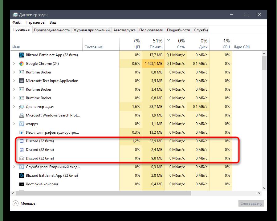 Поиск задач связанных с программой для решения проблем с запуском Discord на компьютере