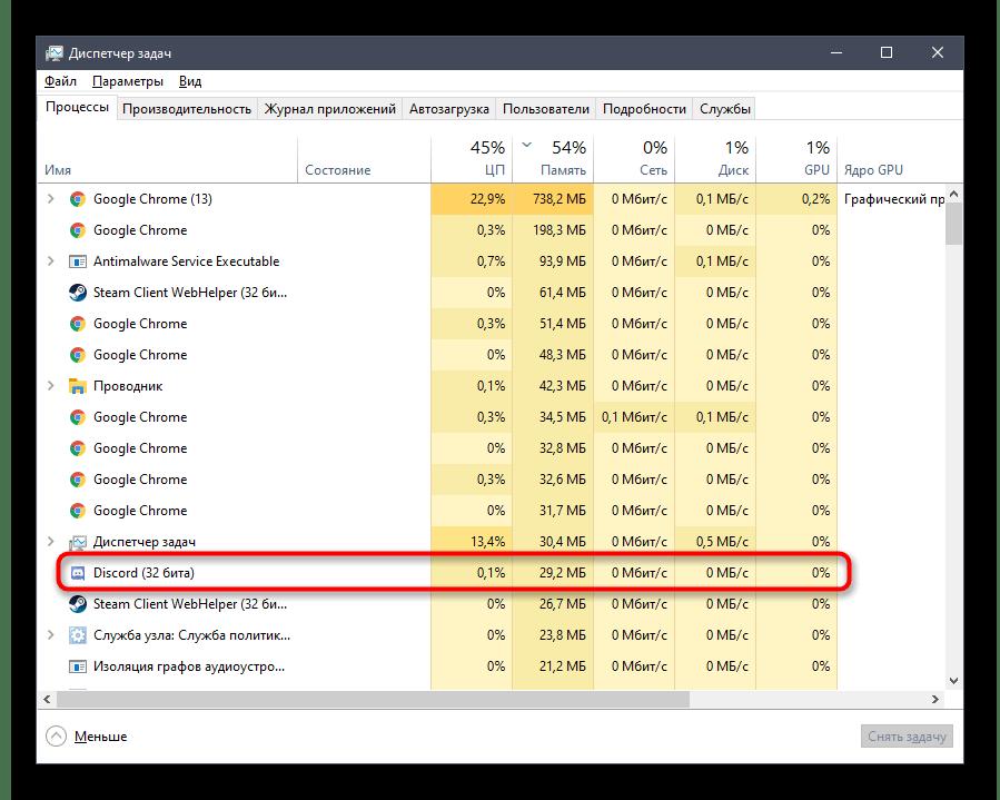 Поиск задачи в Диспетчере задач для ее завершения при решении проблем с установкой Discord в Windows 10