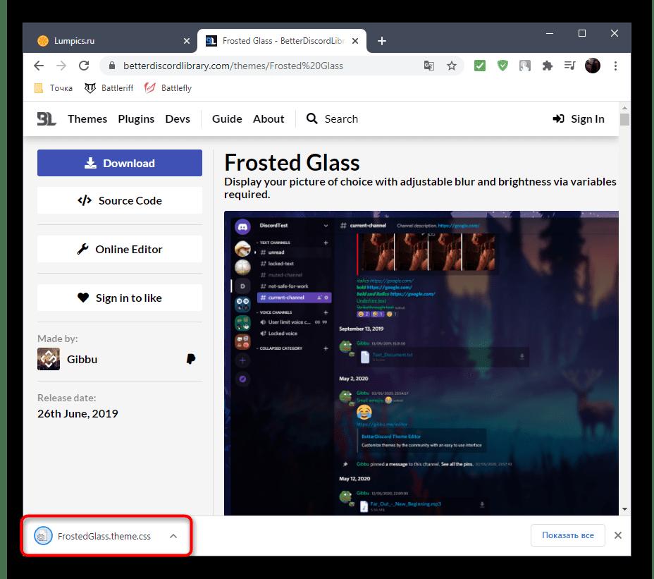 Получение файла с темой через сайт BetterDiscord для установки тем в Discord на компьютере